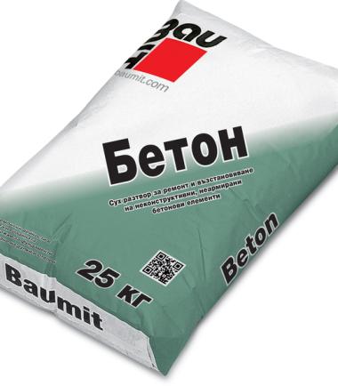 БАУМИТ БЕТОН 25КГ /СУХА СМЕС/