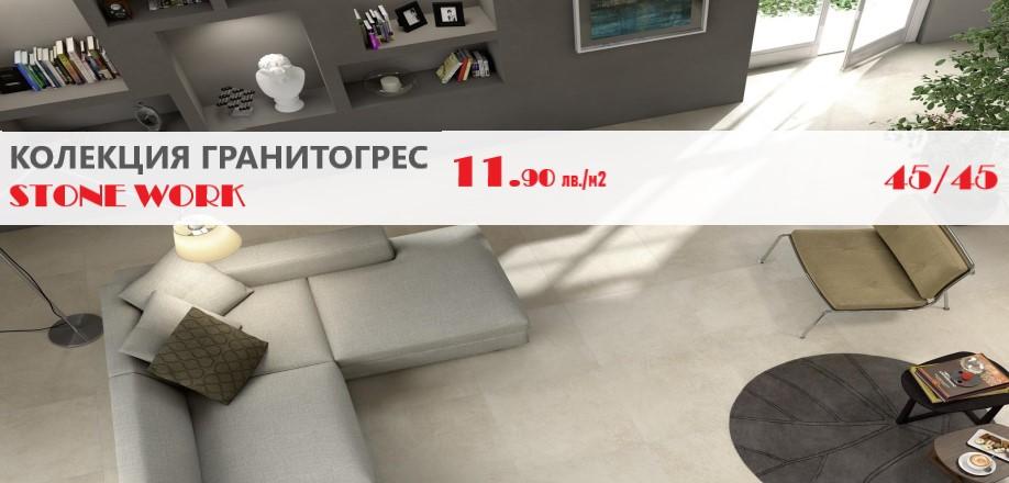 ГРАНИТОГРЕС STONEWORK КАЙ 45/45
