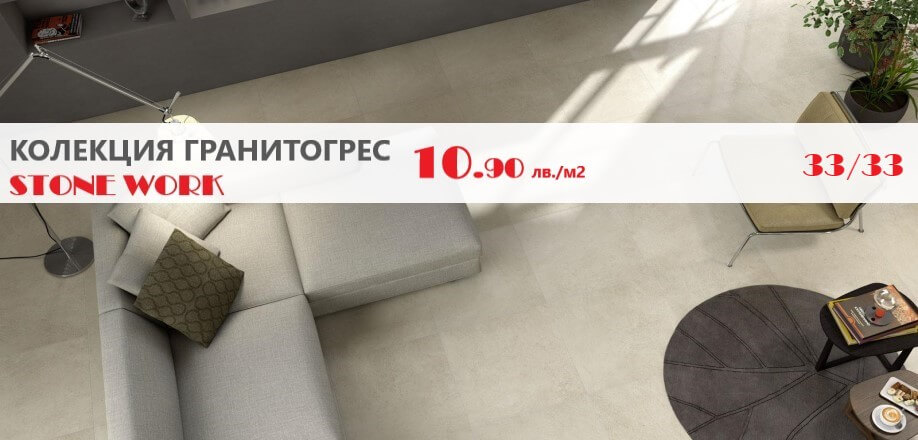 ГАНИТОГРЕС STONE WORK