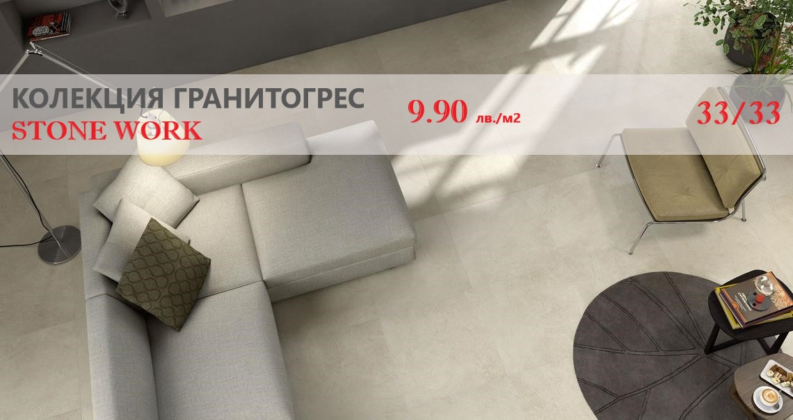 КОЛЕКЦИЯ ГРАНИТОГРЕС STONE WORK