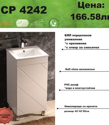 ПРОМО PVC ШКАФ ЗА БАНЯ ICP 4242